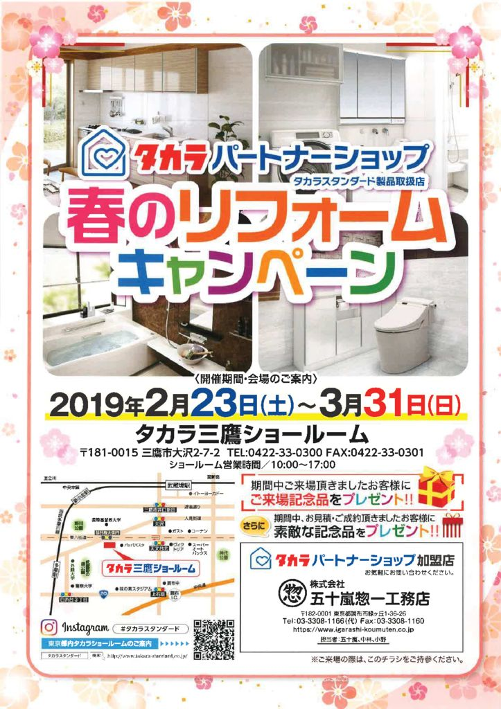 igarashi-reform-event0331-omoteのサムネイル